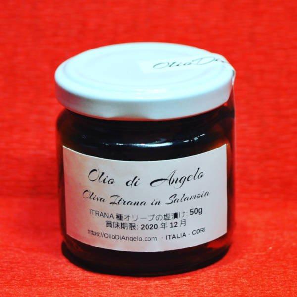 イタリア産オリーブ実・ITRANAイトラナ種の塩漬けオリーブ50g
